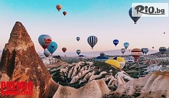 Самолетна екскурзия до Кападокия! 7 нощувки със закуски, двупосочен самолетен билет и екскурзовод, от Премио Травел