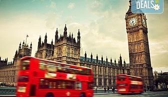 Самолетна екскурзия до Лондон през септември или октомври! 3 нощувки в хотел от веригата Travelodge, билет с летищни такси, трансфери и програма