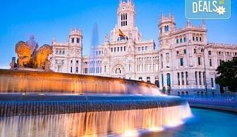 Самолетна екскурзия до Мадрид, Испания, през май и септември! 3 нощувки със закуски, самолетни билет, летищни такси и програма в Мадрид с местен екскурзовод