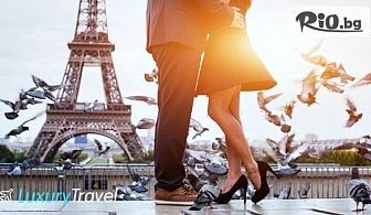 Самолетна екскурзия до Париж през Февруари и Март ! 3 или 4 нощувки + летищни такси и багаж, от Луксъри Травел