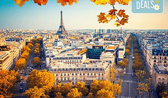 Самолетна екскурзия до Париж през ноември с Дари Травел! 4 нощувки със закуски, самолетен билет с включени летищни такси и екскурзоводско обслужване