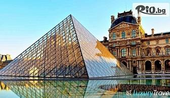 Самолетна екскурзия до Париж през Януари и Февруари! 3 нощувки + летищни такси и багаж, от Луксъри Травел