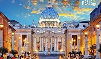 Самолетна екскурзия до Рим на дата по избор! 3 нощувки със закуски в хотел 2*, самолетен билет, летищни такси и трансфери, от ТА със Z Tour!