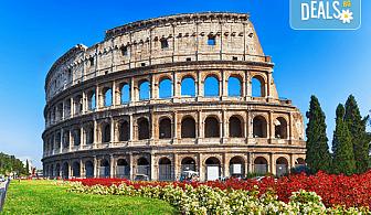 Самолетна екскурзия до Рим на дата по избор със Z Tour! 4 нощувки със закуски в хотел 2*, трансфери, самолетен билет с летищни такси