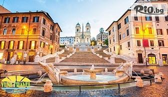 Самолетна екскурзия до Рим! 3 нощувки със закуски + двупосочен билет, летищни такси, трансфери и екскурзовод, от Вени Травел