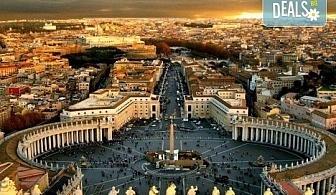 Самолетна екскурзия до Рим в период по избор с Дари Травел! 4 дни, 3 нощувки със закуски в хотел 2/3*, самолетен билет, такси, трансфери и водач
