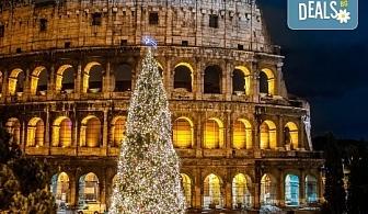 Самолетна екскурзия до Рим преди Коледа с Дари Травел! 3 нощувки със закуски в хотел 3*, самолетен билет с летищни такси, екскурзовод!