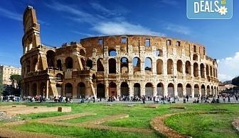Самолетна екскурзия до Рим през есента със Z Tour! 3 нощувки със закуски в хотел 3*, трансфери, самолетен билет с летищни такси