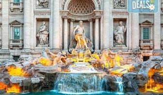 Самолетна екскурзия до Рим през май, юни или юли със Z Tour! 3 нощувки със закуски в хотел 2*, трансфери, самолетен билет с летищни такси