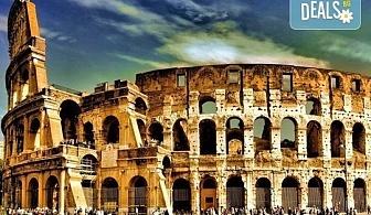 Самолетна екскурзия до Рим - сърцето на Италия, през октомври с Дари Травел! 3 нощувки със закуски в хотел 2*, билет, трансфери и водач от ТА!