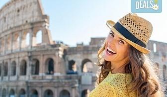 Самолетна екскурзия до Рим - Вечния град, през 2020-та, с Дари Травел! 3 нощувки със закуски в хотел 3*, самолетен билет с летищни такси, екскурзовод!