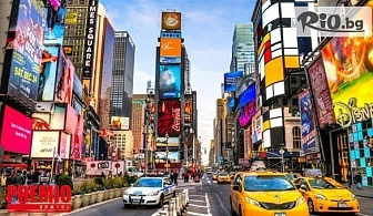 Самолетна екскурзия до САЩ и Канада! 13 нощувки със закуски,  летищни такси, екскурзовод и богата програма, от Премио Травел
