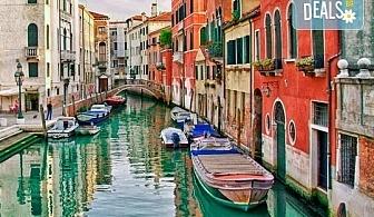 Самолетна екскурзия до Венеция на дата по избор до Февруари 2017, със Z Tour! 3 нощувки със закуски, хотел 2*, билет, летищни такси, трансфер!