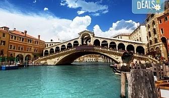 Самолетна екскурзия до Венеция със Z Tour! 3 нощувки със закуски в хотел 2*, билет, летищни такси и трансфери!