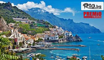 Самолетна екскурзия до Южна Италия - Соренто, Амалфи, Позитано, Капри и Помпей! 7 нощувки, закуски, летищни такси, багаж, трансфер и екскурзовод, от Премио Травел