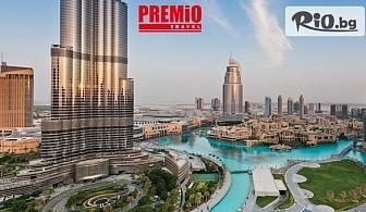 Самолетна почивка в Дубай! 7 нощувки със закуски в хотели 4 и 5* + екскурзовод, от Премио Травел