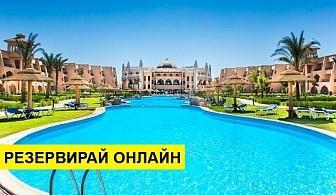 Самолетна почивка в Египет! 6 нощувки на човек на база All inclusive в Jasmine Palace Resort 5*, Хургада, Червено Море с двупосочен чартърен полет от София