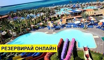 Самолетна почивка в Египет! 6 нощувки на човек на база All inclusive в Hawaii Riviera Aqua Park Resort 5*, Хургада, Червено Море с двупосочен чартърен полет от София