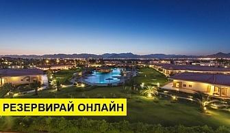 Самолетна почивка в Египет! 6 нощувки на човек на база All inclusive в Jolie Ville Golf & Resort 5*, Шарм Ел Шейх, Червено Море с двупосочен чартърен полет от София
