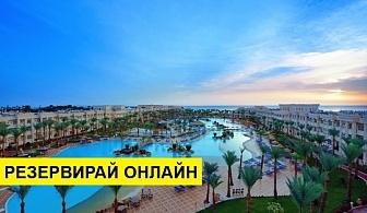Самолетна почивка в Египет! 7 нощувки на човек на база All inclusive в Albatros Palace Resort 5*, Хургада, Червено Море с двупосочен чартърен полет от София