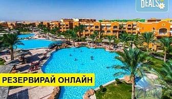 Самолетна почивка в Египет! 7 нощувки на човек на база All inclusive в Caribbean World Resort Soma Bay 5*, Хургада, Червено Море с двупосочен чартърен полет от София