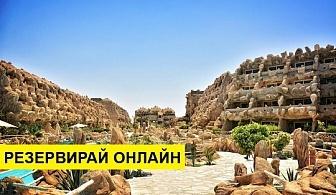 Самолетна почивка в Египет! 7 нощувки на човек на база All inclusive в Caves Beach Resort 5*, Хургада, Червено Море с двупосочен чартърен полет от София