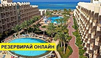 Самолетна почивка в Египет! 7 нощувки на човек на база All inclusive в Sea Star Beau Rivage 5*, Хургада, Червено Море с двупосочен чартърен полет от София