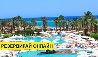 Самолетна почивка в Египет! 7 нощувки на човек на база Ultra all inclusive в Labranda Royal Makadi 5*, Хургада, Червено Море с двупосочен чартърен полет от София