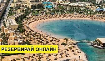 Самолетна почивка в Египет! 7 нощувки на човек на база All inclusive в Desert Rose Resort 5*, Хургада, Червено Море с двупосочен чартърен полет от София