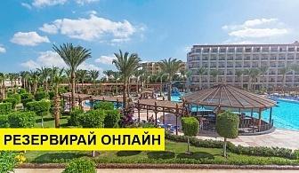 Самолетна почивка в Египет! 7 нощувки на човек на база All inclusive в Hawaii Le Jardin Aqua Park 5*, Хургада, Червено Море с двупосочен чартърен полет от София