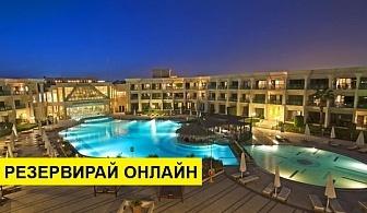 Самолетна почивка в Египет! 7 нощувки на човек на база All inclusive в Hilton Hurghada Resort 5*, Хургада, Червено Море с двупосочен чартърен полет от София