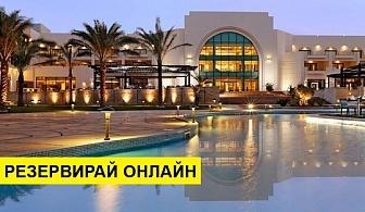 Самолетна почивка в Египет! 7 нощувки на човек на база All inclusive в Movenpick Resort Soma Bay 5*, Хургада, Червено Море с двупосочен чартърен полет от София