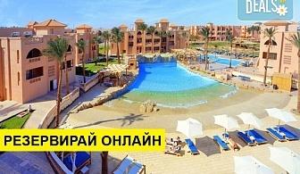 Самолетна почивка в Египет! 7 нощувки на човек на база All inclusive в Pickalbatros Sea World Resort 4*, Хургада, Червено Море с двупосочен чартърен полет от София