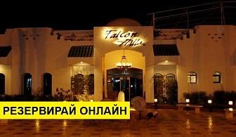 Самолетна почивка в Египет! 7 нощувки на човек на база All inclusive в Falcon Hills Hotel 3*, Шарм Ел Шейх, Червено Море с двупосочен чартърен полет от София