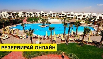 Самолетна почивка в Египет! 7 нощувки на човек на база All inclusive в Shores Golden Resort (ex. Otium Golden) 4*, Шарм Ел Шейх, Червено Море с двупосочен чартърен полет от София