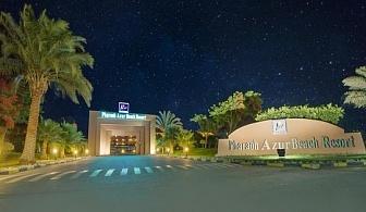 Самолетна почивка в Египет! 7 нощувки на човек на база All inclusive в Pharaoh Azur Resort 5*, Хургада, Червено Море с двупосочен чартърен полет от София