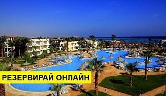 Самолетна почивка в Египет! 7 нощувки на човек на база All inclusive в Labranda Club Makadi 4*, Хургада, Червено Море с двупосочен чартърен полет от София