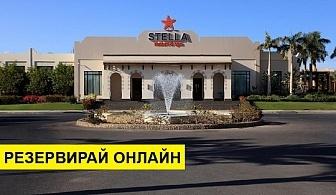 Самолетна почивка в Египет! 7 нощувки на човек на база All inclusive в Stella Di Mare Beach Resort & Spa 5*, Хургада, Червено Море с двупосочен чартърен полет от София
