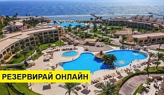 Самолетна почивка в Египет! 7 нощувки на човек на база All inclusive в Cleopatra Luxury Resort Sharm El Sheikh 5*, Шарм Ел Шейх, Червено Море с двупосочен чартърен полет от София