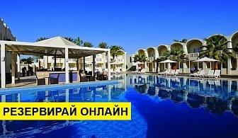 Самолетна почивка в Египет! 7 нощувки на човек на база Ultra all inclusive в Reef Oasis Beach Resort 5*, Шарм Ел Шейх, Червено Море с двупосочен чартърен полет от София