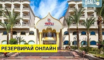 Самолетна почивка в Египет! 7 нощувки на човек на база All inclusive в Hawaii Caesar Dreams Resort & Aqua Park 5*, Хургада, Червено Море с двупосочен чартърен полет от София