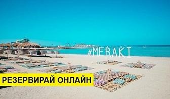 Самолетна почивка в Египет! 7 нощувки на човек на база All inclusive в Meraki Resort 4*, Хургада, Червено Море с двупосочен чартърен полет от София