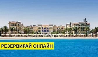 Самолетна почивка в Египет! 7 нощувки на човек на база Ultra all inclusive в Premier Le Reve Hotel & Spa 5*, Хургада, Червено Море с двупосочен чартърен полет от София