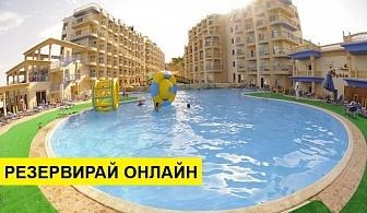 Самолетна почивка в Египет! 7 нощувки на човек на база All inclusive в Sphinx Aqua Park Beach Resort 4*, Хургада, Червено Море с двупосочен чартърен полет от София