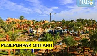 Самолетна почивка в Египет! 7 нощувки на човек на база All inclusive в Labranda Club Paradisio 4*, Хургада, Червено Море с двупосочен чартърен полет от София