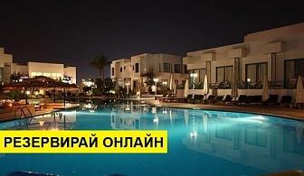 Самолетна почивка в Египет! 7 нощувки на човек на база All inclusive в New Badawia Resort 3*, Шарм Ел Шейх, Червено Море с двупосочен чартърен полет от София