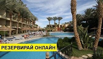 Самолетна почивка в Египет! 7 нощувки на човек на база All inclusive в Panorama Bungalows Aqua Park 4*, Хургада, Червено Море с двупосочен чартърен полет от София