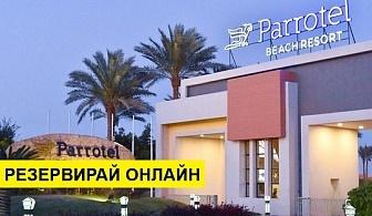 Самолетна почивка в Египет! 7 нощувки на човек на база All inclusive в Parrotel Beach Resort 5*, Шарм Ел Шейх, Червено Море с двупосочен чартърен полет от София