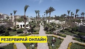 Самолетна почивка в Египет! 7 нощувки на човек на база All inclusive в Regina Swiss Inn Resort 4*, Хургада, Червено Море с двупосочен чартърен полет от София
