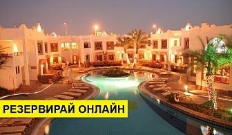 Самолетна почивка в Египет! 7 нощувки на човек на база All inclusive в Sharm Inn Amarein 4*, Шарм Ел Шейх, Червено Море с двупосочен чартърен полет от София
